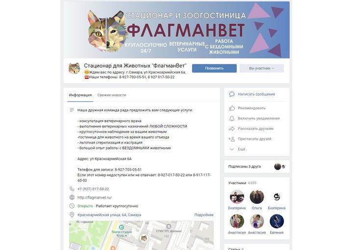 """Стационар для Животных """"ФлагманВет"""""""